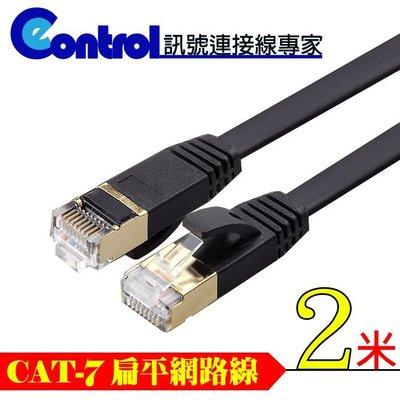 【易控王】 2米CAT7 CAT.7扁平網路線RJ45網路線 純銅線材鍍金頭 扁線 ADSL高速網路線(30-612)