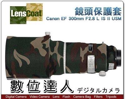 【數位達人】美國 Lenscoat - Canon EF 300mm F2.8 L IS II USM 鏡頭 炮衣