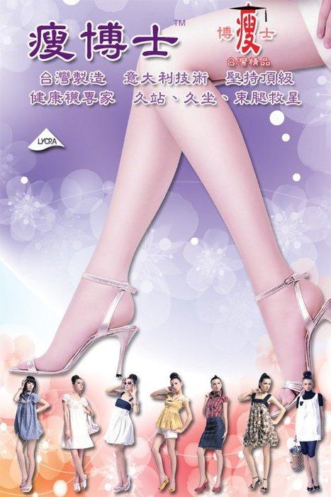 【瘦博士】精準420丹-薄款 褲襪(厚度約320丹 不透膚) 健康襪【這款有膚】彈性襪 壓力襪 機能襪