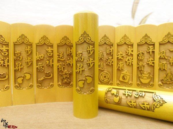 {印篆達人刻印鋪}黃歧木雕刻印鑑章5分方/圓(含刻工,附印盒)雷射雕刻有質感~*