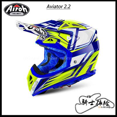 ⚠YB騎士補給⚠ Airoh Aviator 2.2 Restyle 藍黃 越野 滑胎 輕量化 可拆內襯