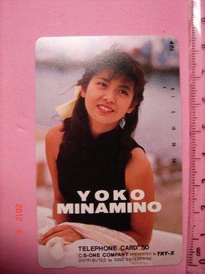 【CS超聖文化讚】日本電話卡 TELEPHONE CARD YOKO MINAMINO [有使用過]