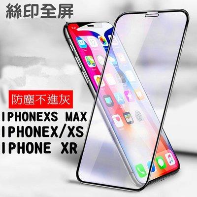 IPHONE X XS MAX XR 絲印2.5D全屏 滿版玻璃貼 滿版玻璃貼 鋼化玻璃貼 IX