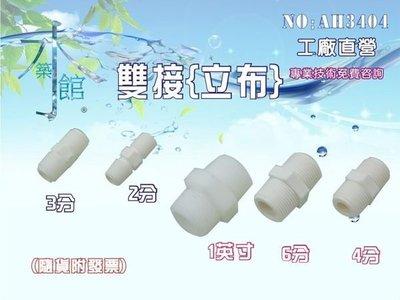 【水築館淨水工廠】濾殼大小雙牙接.RO純水機.淨水器.過濾器.飲水機 電解水機(貨號AH3404)