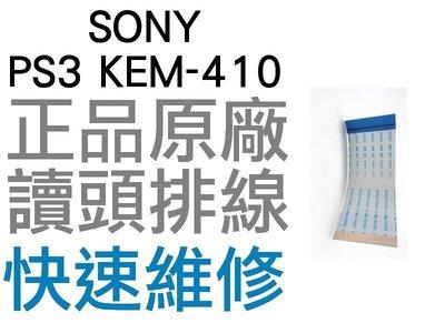 SONY PS3 KEM-410 全新 原廠雷射頭排線 光碟機讀取頭排線【台中恐龍電玩】