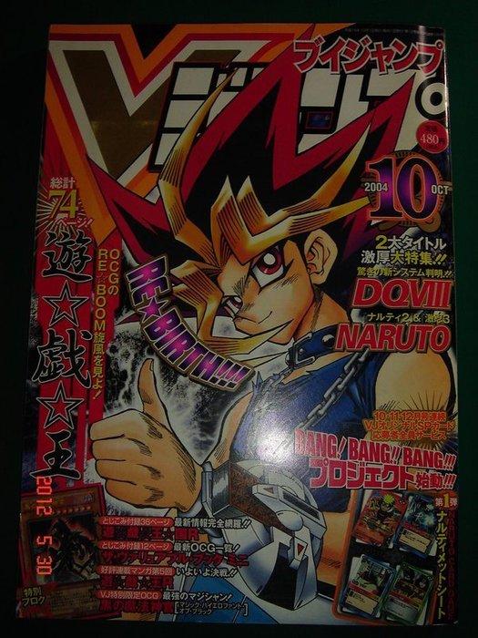 日本原裝漫畫雜誌 遊戲王2004.10 九成新[內容完整無缺,但無附卡]