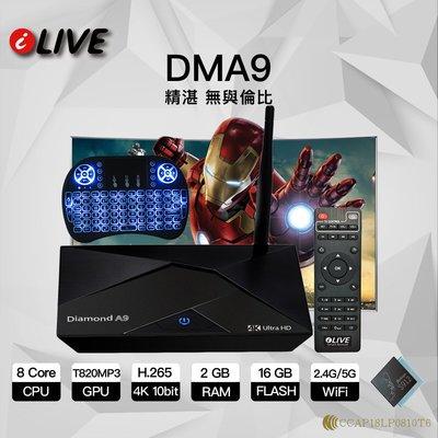 【雙頻WiFi飆網免越獄】 一年台灣固件授權iLIVE DMA9 八核4K智慧電視盒