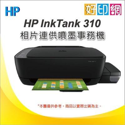 【好印網+原廠送7-11禮券$500】HP InkTank 310 hp IT310 相片連供噴墨事務機
