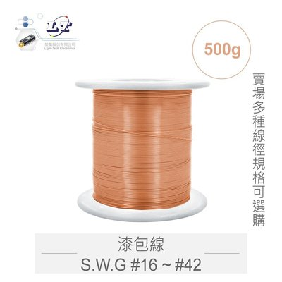 『堃邑Oget』(500g)漆包線 S.W.G #36 ~ #42 直徑 0.10mm ~ 1.6mm 跳線 實驗 馬達