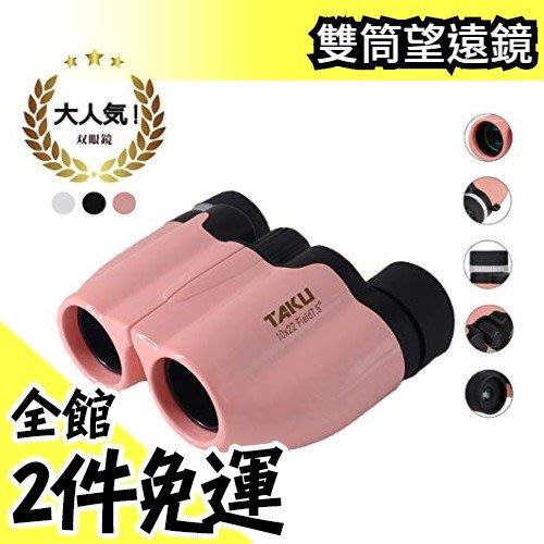 【四色可選】日本 TAKU STORE 雙筒望遠鏡 高倍放大10×22 觀賞歌劇 演唱會 賞鳥 防震 防水【水貨碼頭】