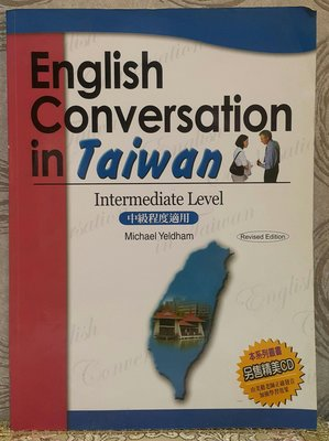 English  Conversation  in Taiwan  Intermediate  Level中級程度適用~