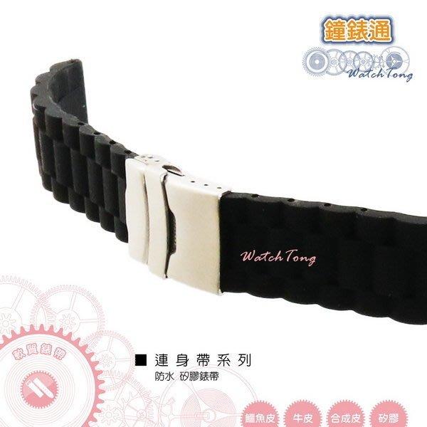【鐘錶通】連身帶系列─黑25020WO ─三株矽膠錶帶