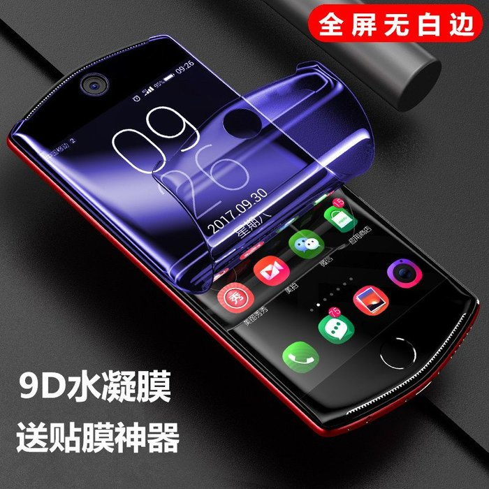 美圖t8s手機鋼化膜m6水凝膜t9全屏覆蓋m8s無白邊軟膜v6防摔爆藍光時尚手機殼