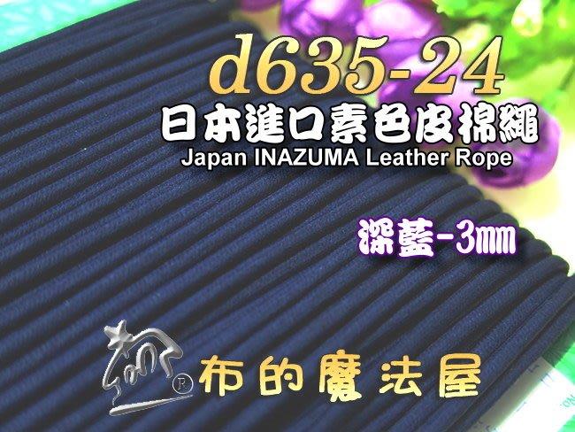【布的魔法屋】d635-24日本進口深藍3mm素色皮棉繩 (日本製仿皮棉繩,編織拉繩.縮口包繩.拼布出芽,蠟繩臘繩皮繩)