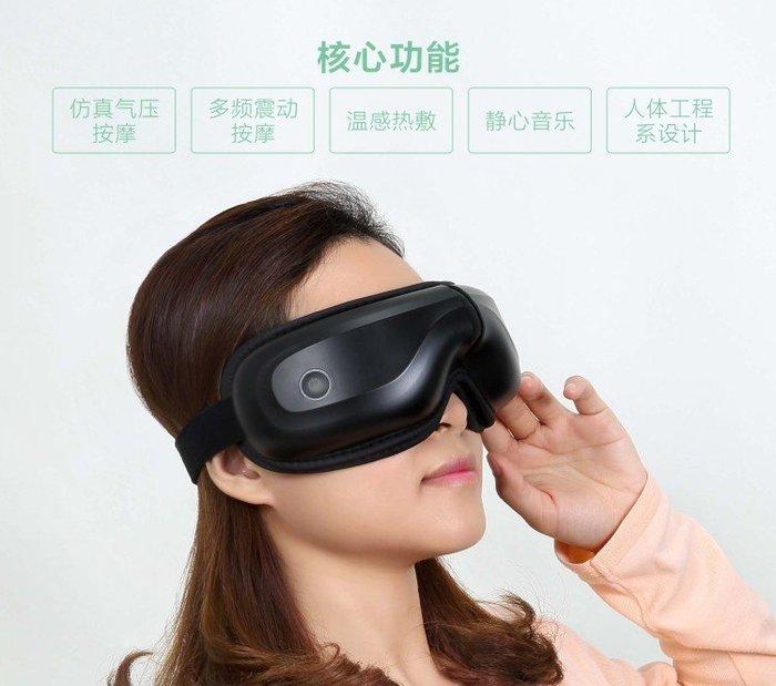 眼部按摩儀充電眼部按摩器可擕式護眼儀氣壓熱敷眼保儀 眼睛按摩器
