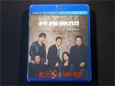 [藍光BD] - 無間道Ⅲ:終極無間 Infernal Affairs 3 ( 台灣正版 )