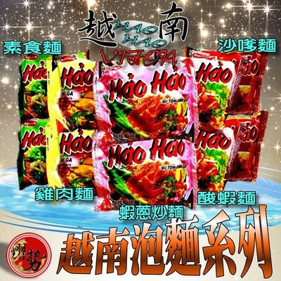 越南 HAOHAO 好好泡麵 蝦蔥炒麵/酸蝦麵/雞肉麵/沙嗲麵/香菇素食麵 75g