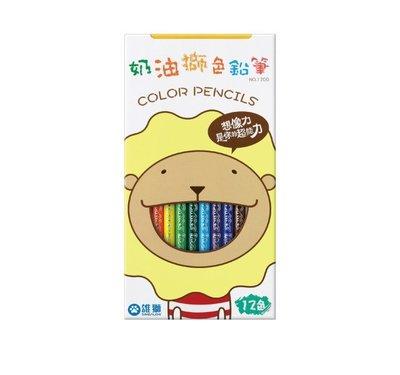 【鑫鑫文具】奶油獅 BLCP-12 12色長支色筆~~46元