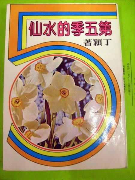 【竹軒二手書店】『第五季的水仙』丁潁著 平裝7成新 民國69年再版 藍燈文化出版