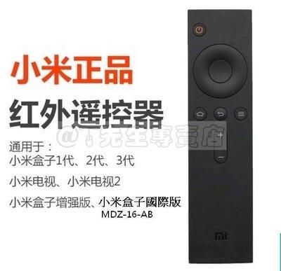 小米紅外線遙控器(現貨) 小米原廠小米盒子4c小米盒子國際版MDZ-16-AB小米盒子增強版小米電視、小米盒子3遙控器
