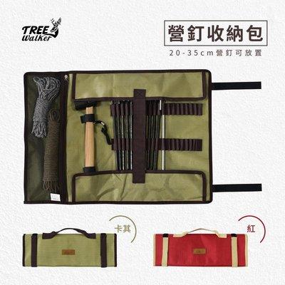 【Treewalker露遊】營釘收納包 CLS 營釘收納 營鎚工具收納包 露營工具收納袋 配件包 調節片 營繩