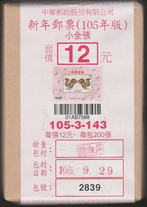 Ω≡ 郵票 ≡Ω 民國105年版 / 丁酉雞年小全張【 原封包 . 200張 】
