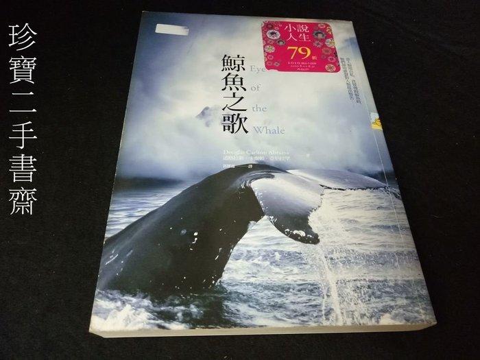 【珍寶二手書齋FA87】鯨魚之歌ISBN:9789861201870|道格拉斯卡爾頓亞伯拉罕|馬可孛羅