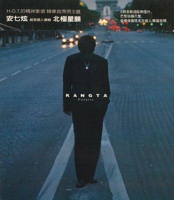 H.O.T 安七炫 KANGTA - 北極星願 Polaris  .CD