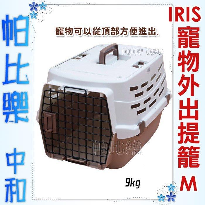 帕比樂-日本IRIS.寵物外出提籠 (UPC-580) M號    小型犬適用,上掀式運輸籠 提籃  運輸籠 外出籠