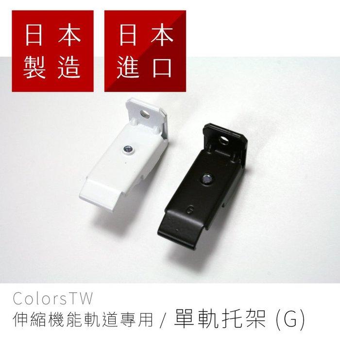 托架 單軌(G) 1支 伸縮機能軌道專用 日本製 安裝DIY 方型伸縮窗簾軌道 窗簾伸縮桿 窗簾軌道