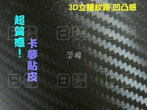 《日樣》3D立體紋路卡夢碳纖維貼紙 透氣卡夢貼紙75*50CM(高質感仿真版)黑色/白色