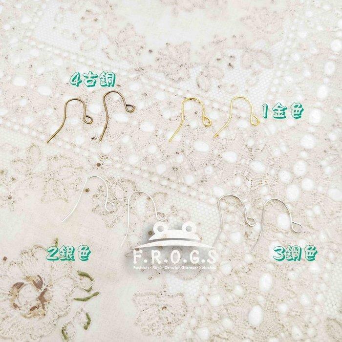 F.R.O.G.S A01000-A各色鐵鍍仿銀耳勾耳環耳針耳釘DIY材料配件手工區(不含幫改)(現+預)