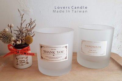 霧面玻璃燭杯,玻璃杯,可製做容器蠟燭大豆蠟燭,實品拍攝,贈裝飾貼紙(不挑款),現貨
