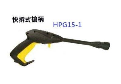 【Reaim萊姆直營】萊姆高壓清洗機 洗車機 快拆式槍柄 HPi1800 HPG15-1