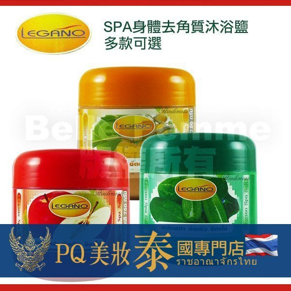 泰國 Legano SPA身體去角質沐浴鹽 Spa Salt 750g 多款可選【V736591】PQ 美妝