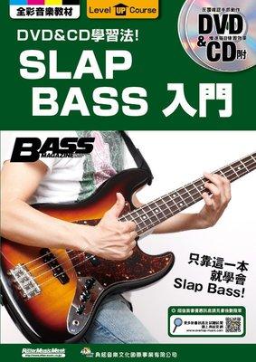 【成功樂器】教材 SLAP BASS 入門 (附CD+DVD)