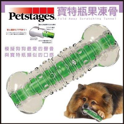 【263】美國 Petstages《啃咬系列‧綠咖咖寶特瓶果凍骨‧XS》