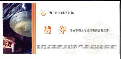 聚Giguo‧北海道昆布鍋餐券 - 現貨(平日下單可24小時內寄出,新竹以北可面交,面交有優惠)
