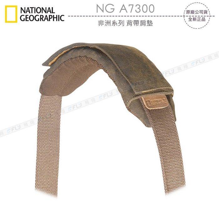《飛翔無線3C》National Geographic 國家地理 NG A7300 非洲系列 背帶肩墊〔公司貨〕減重減壓