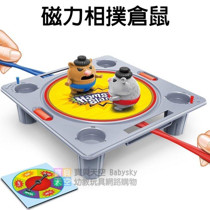 ◎寶貝天空◎【磁力相撲倉鼠】磁力大相撲對戰桌遊(雙人版),桌遊遊戲玩具,團康活動,摔角遊戲,倉鼠摔角