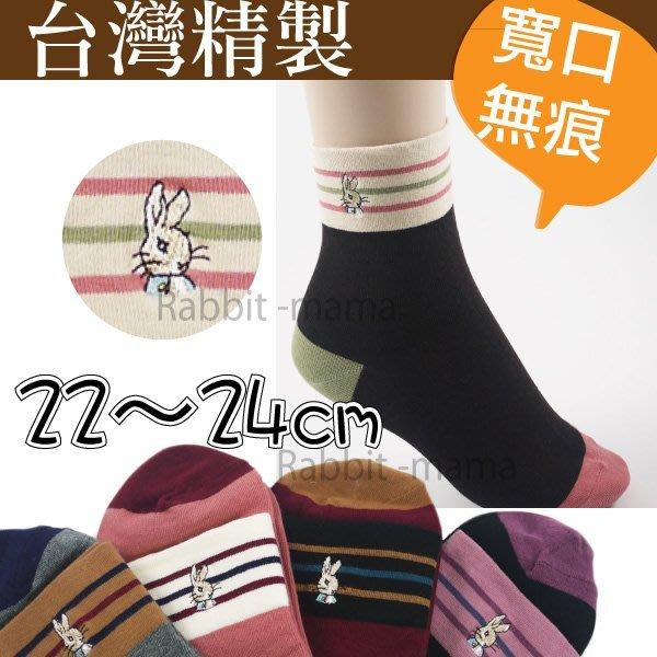 兔子媽媽/台灣製.彼得兔細針寬口無痕襪223吸濕排汗│服貼舒適/船型襪/學生襪/女襪/短襪/比得兔