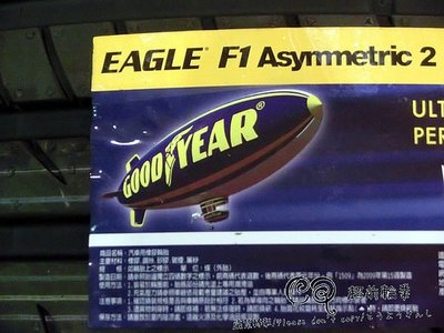 【超前輪業】GOODYEAR 固特異 EAGLE F1 ASYMMETRIC 2 F1A2 225/40-18 泰國製
