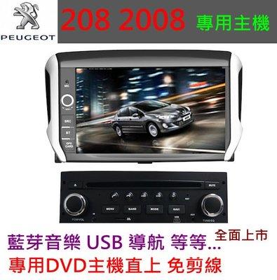 寶獅 208 2008 308 主機 專用機 觸控螢幕 主機 汽車音響 DVD USB SD 藍牙 peugeot 導航