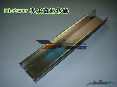 《 玖 州 》90cm長 (±0.5cm)  Hi-Power 大功率 LED專用散熱鋁條 - -