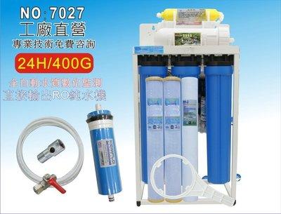 【龍門淨水】自動水質偵測(TDS)400G直接輸出RO純水機 餐飲業 水族館 水晶蝦 淨水器 (貨號7027)