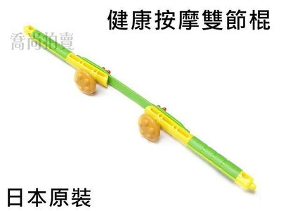 【喬尚拍賣】日本進口健康按摩雙節棍 = 按摩不求人