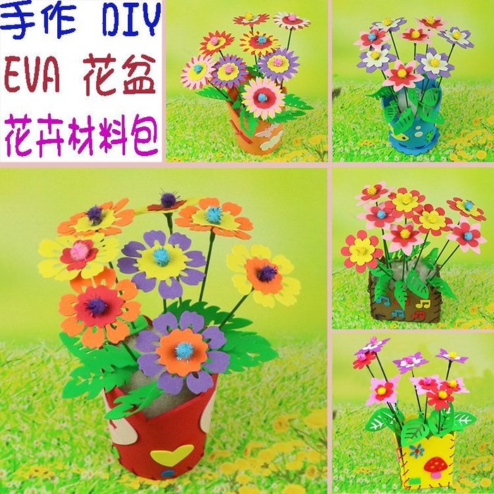 ♥*粉紅豬的店*♥親子 聚會 手作 DIY EVA 新款 花盆 花束 盆栽 客廳 裝飾品 假花 花卉 材料包 -現LQ