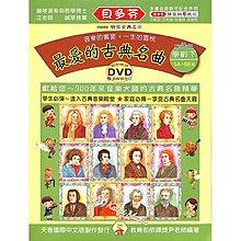 【Kaiyi music】《貝多芬》最愛的古典名曲-學齡(下)+動態樂譜DVD