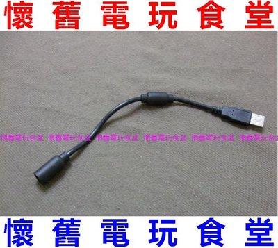 ※現貨、全新品『懷舊電玩食堂』XBOX初代 XBOX一代 有線手把連接線 手柄轉 USB 專用轉接線 轉接頭 電腦連接線