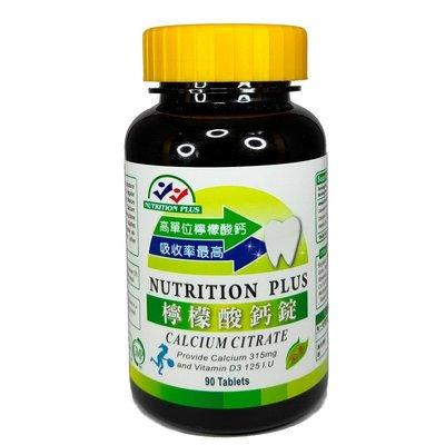 營養補力 檸檬酸鈣 90錠裝 Calcium Citrate  美國進口